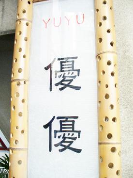 九段下/市ヶ谷/半蔵門/ランチ/中華
