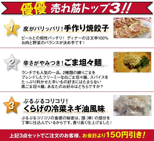 優優売れ筋トップ3!!